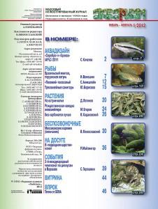 журнал «Аквариум» №1 2012г