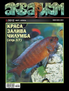 Журнал «Аквариум» №2 2012г