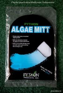 Рукавица для очистки от водорослей Python